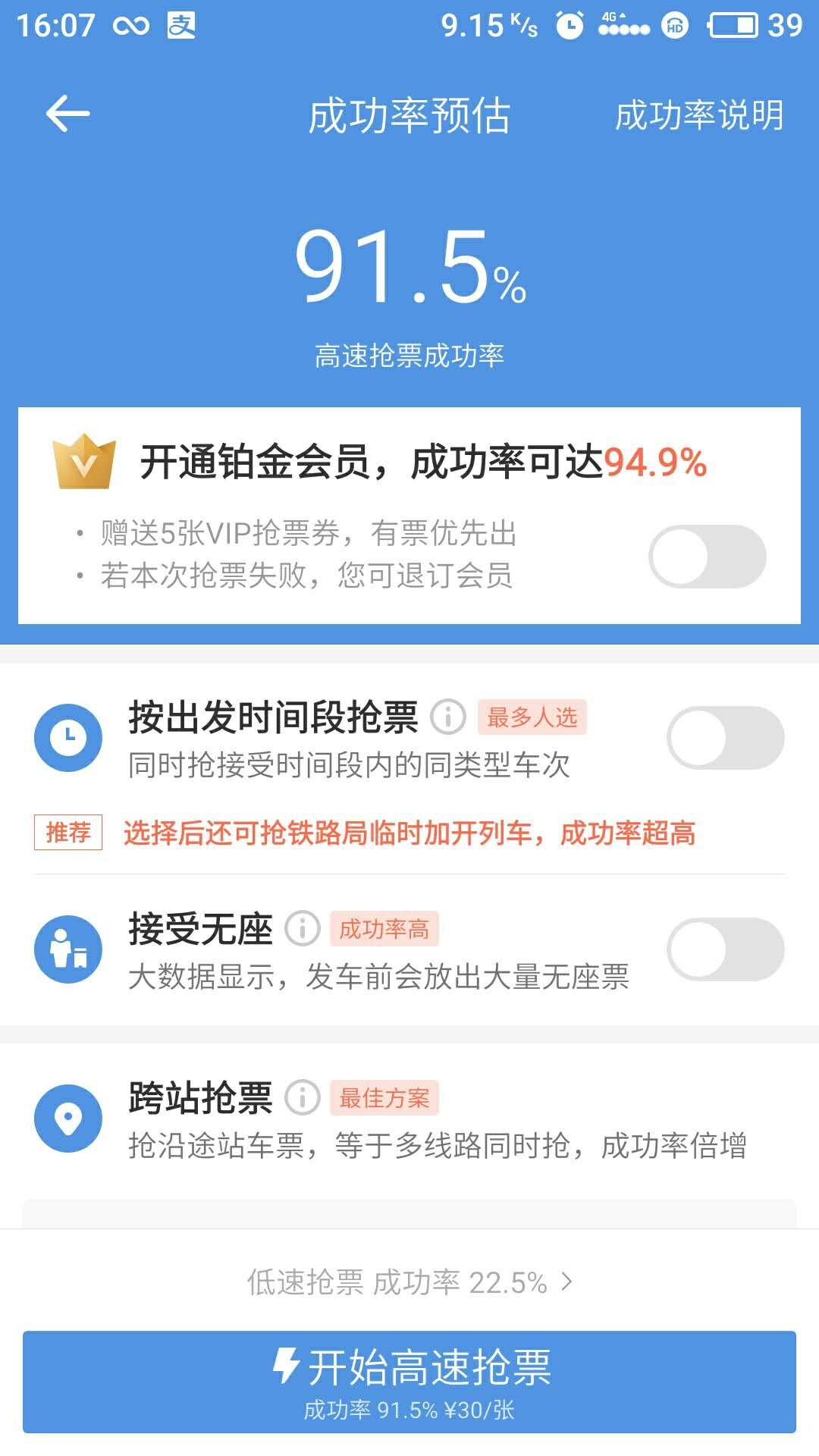智行火车票APP上的抢票确认页面 图片由尹先生提供
