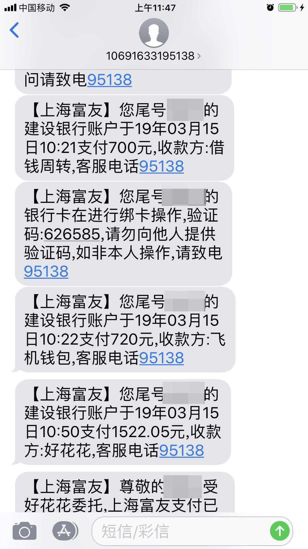 借款人展示的上海富友短信通知截图。