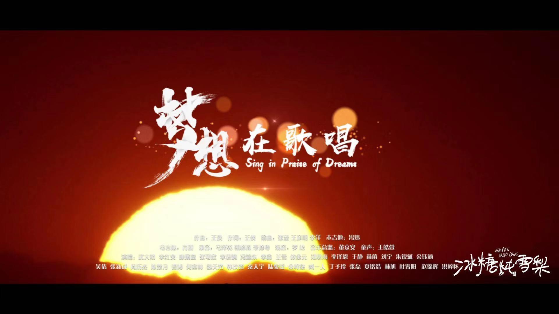 """关注 歌唱北京 """"唱歌北京""""关注冬季奥运会。吴"""