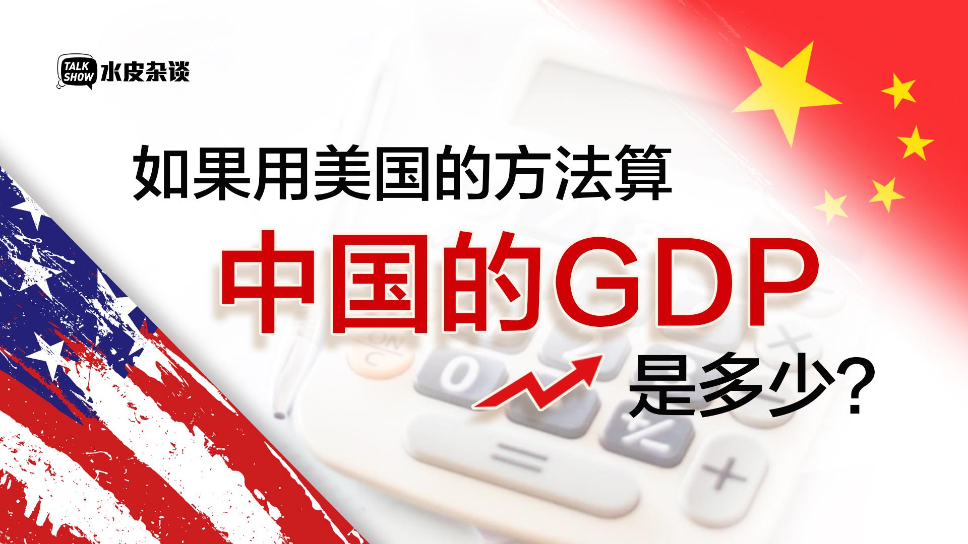 gdp新算法_未采用新算法!2019年越南GDP约2600亿美元,人均近2700美元