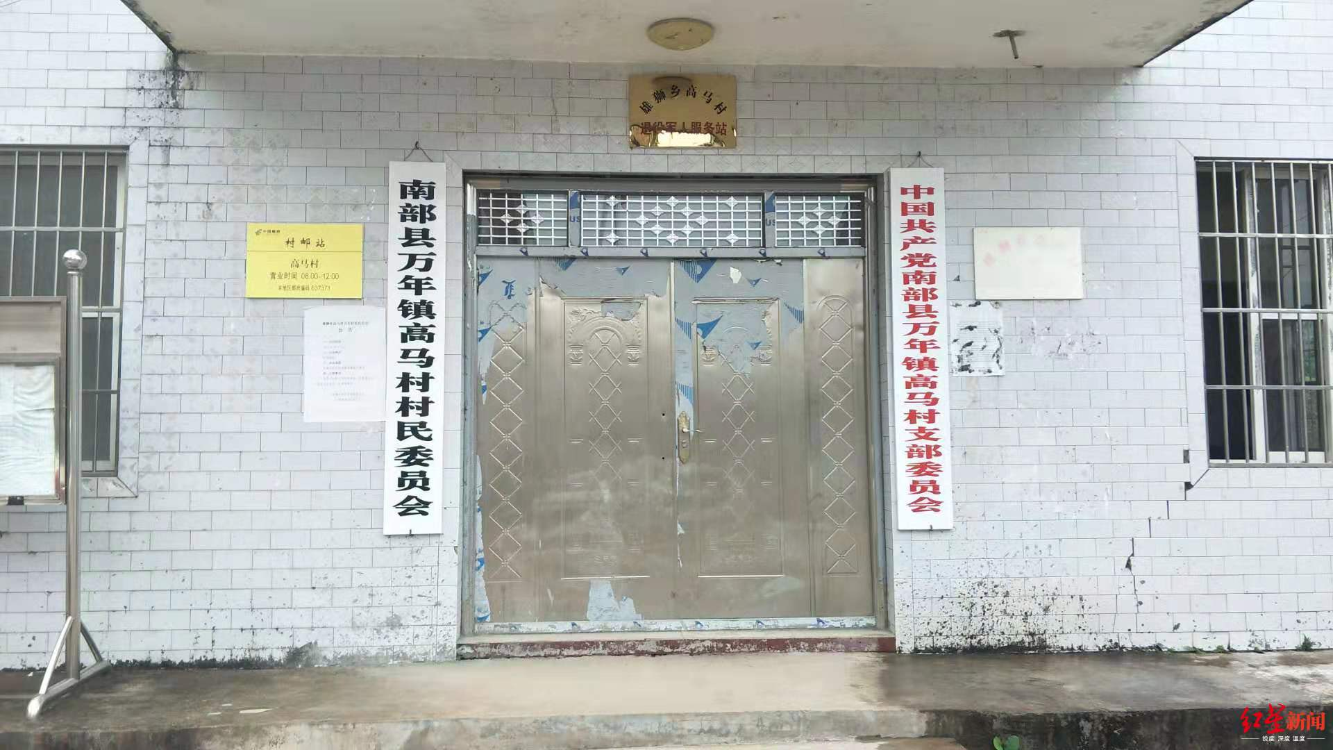 高马村村民委员会