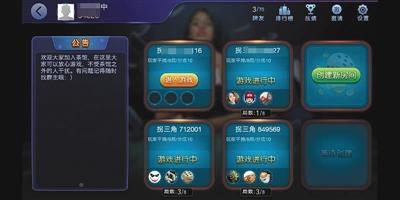 牌局结束后,系统会根据输赢情况生成积分表,玩家根据积分表,通过微信或其他方式进行结算。