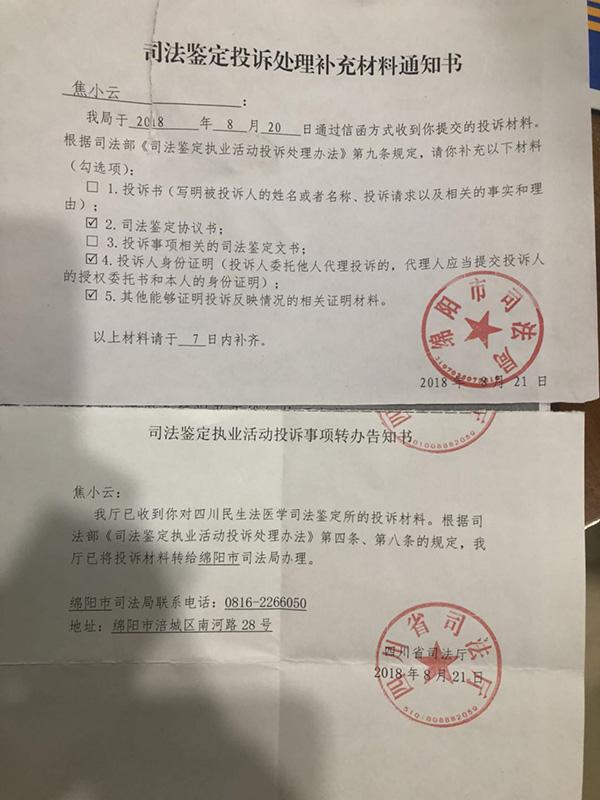 """焦幼云就""""醉驾""""血液检测一事投诉后,四川省司法厅及绵阳市司法局作出书面答复。家属供图"""