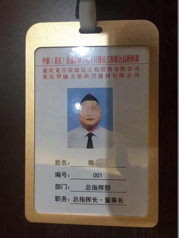 嫌疑人陈某伪造的工作牌。 重庆警方 供图