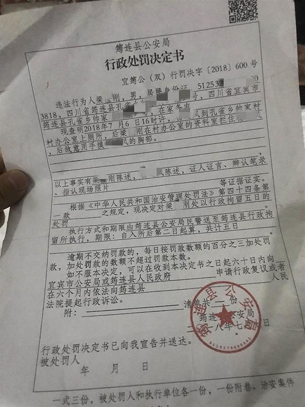 筠连县公安局7月7日出具走政责罚决定书。澎湃讯休记者 谢寅宗 图