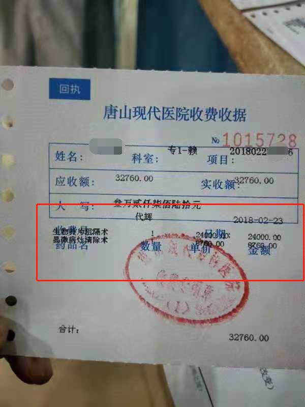 1280元变3.8万元!唐山现代医院被指做包皮环切手术临时加价