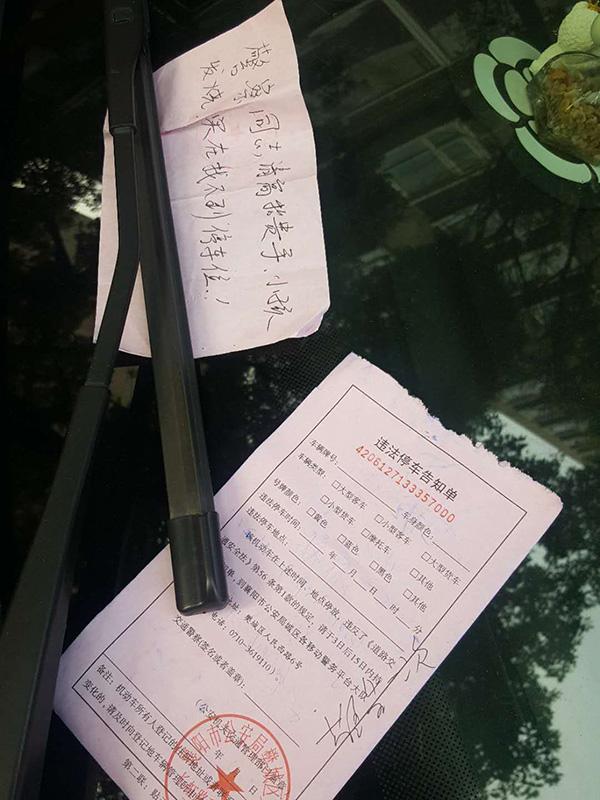 车主留下的字条和交警留下的空白罚单。樊城公安供图