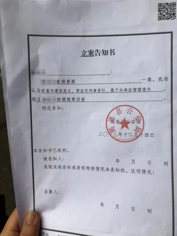 梁某刚涉嫌强制猥亵被筠连县警方刑事立案。 鸢薇 供图
