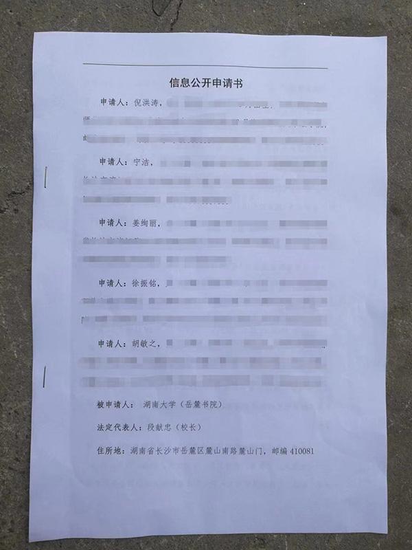 洪涛等人提交的信息公开申请书。受访人供图