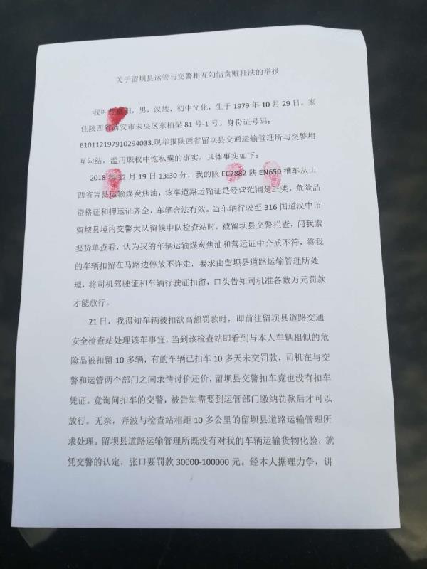 货车司机程重阳实名举报陕西留坝县运管所副所长收暗钱。来源:受访者供图