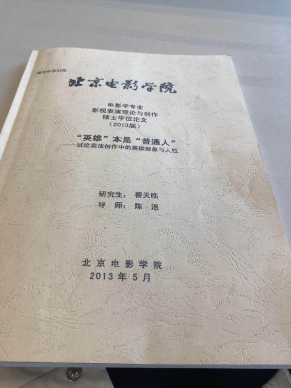 翟天临论文封面 来源:国家图书馆