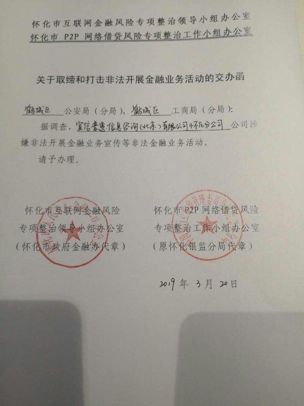 宜信普惠:怀化分公司配合当地排查 暂时停止营业