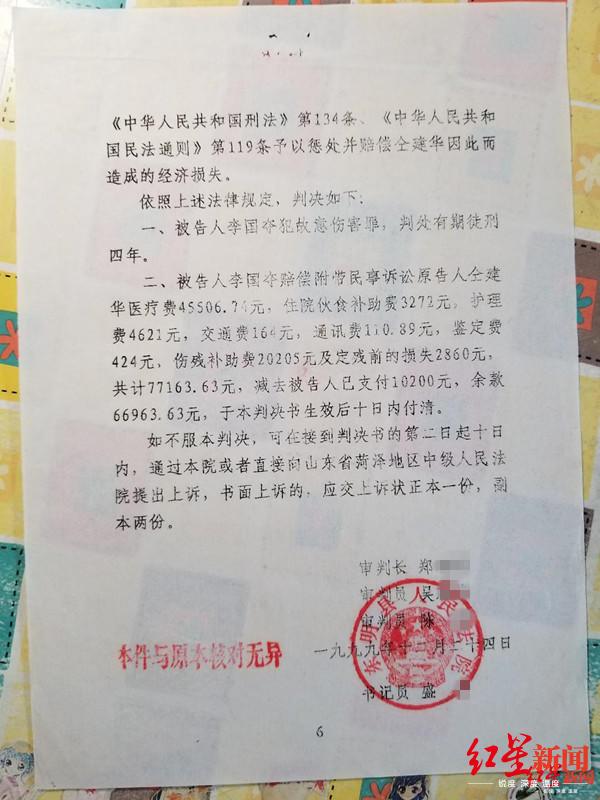 中国籍工人韩国采松子身亡:事发时被挂在树顶
