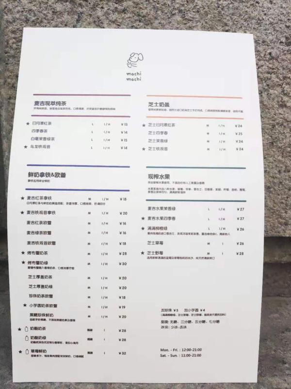 店内菜单。 澎湃新闻见习记者 张慧 图