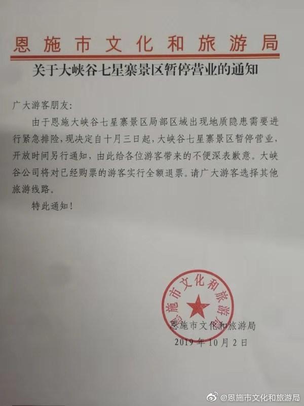 深天马A:拟定增募资不超73亿 长江天马基金参与认购