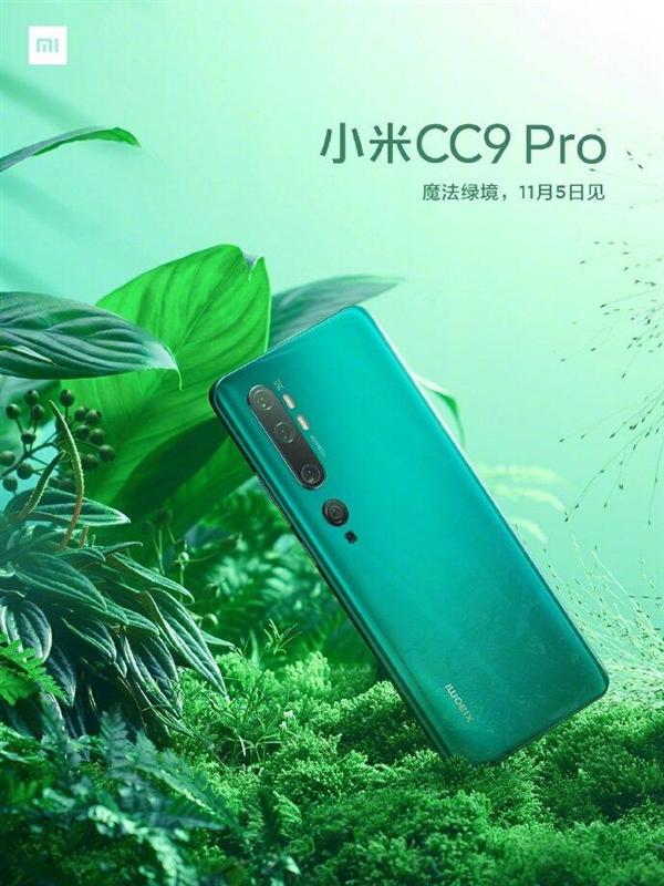 小米CC9 Pro公布魔法绿境配色 支持10倍混合变焦+1.5cm对焦