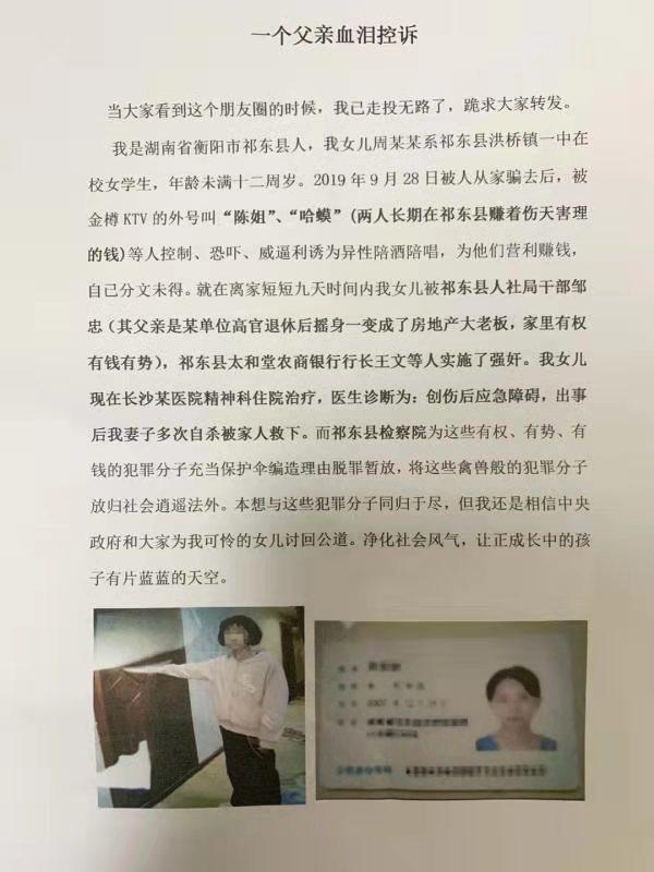 周婷家属11月16日 在新浪微博发出求助信后引发舆论关注。 受访者 供图