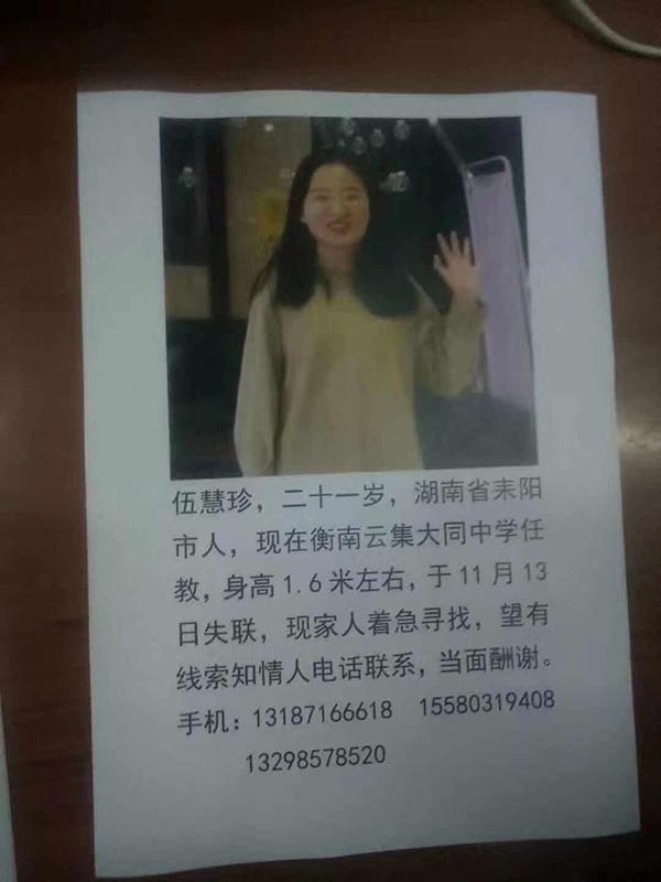 湖南衡南县高中女教师伍慧珍失联。 伍慧珍父亲 供图