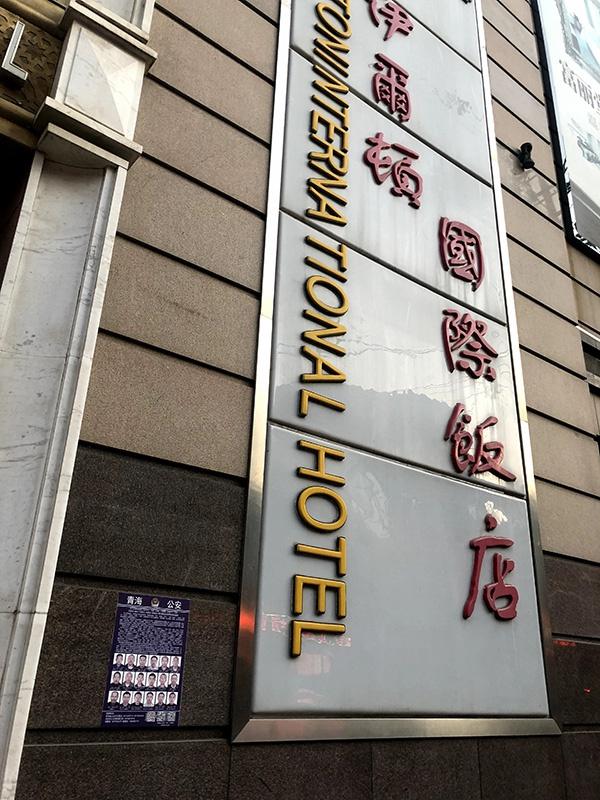 在西宁市伊尔顿国际饭店的墙上,张贴着青海警方发布的线索征集通告。