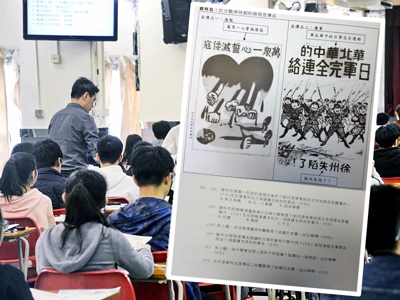 """香港""""高考""""中国历史科开考 日军侵华考题又现争议"""