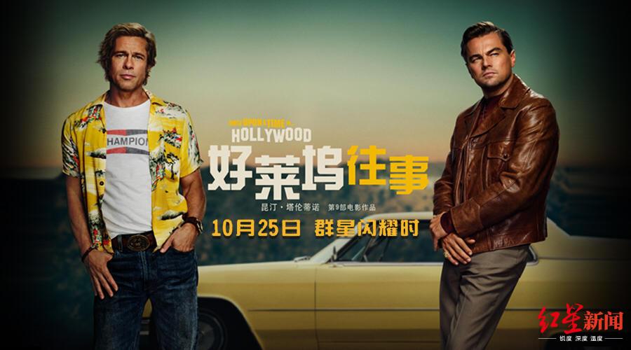 好莱坞往事定档时间确定 10月25日与中国观众见面!