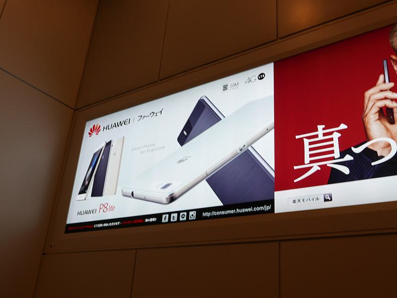 华为公司在成田机场的广告,图自人民网