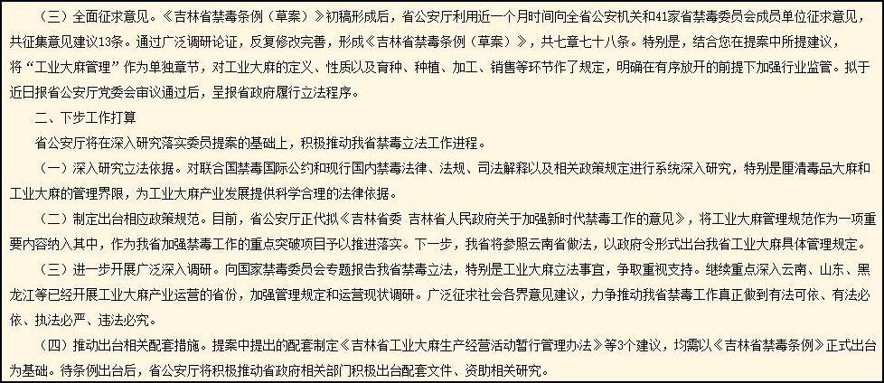 (图片来源:吉林省公安厅)