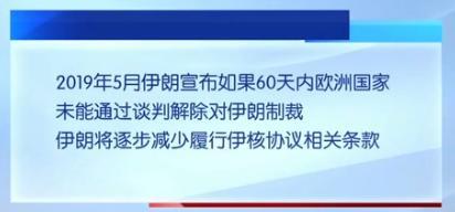 俄罗斯外长:伊朗未违反《不扩散核武器条约》