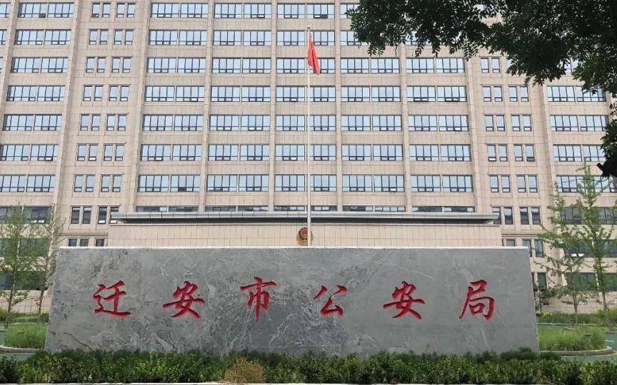 ▲涉案前,康永是迁安市公安局的党委副书记。新京报记者 王翀鹏程 摄。