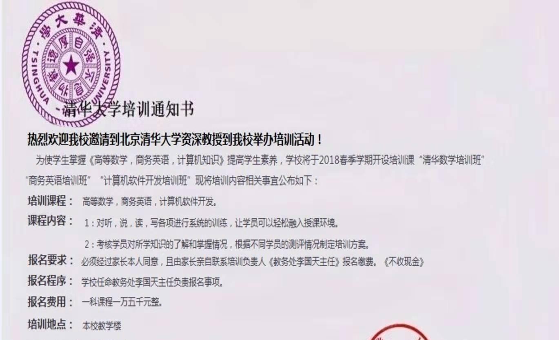 作凶疑心人发给受害者的子虚培训报告书。渭南市公安局挑供
