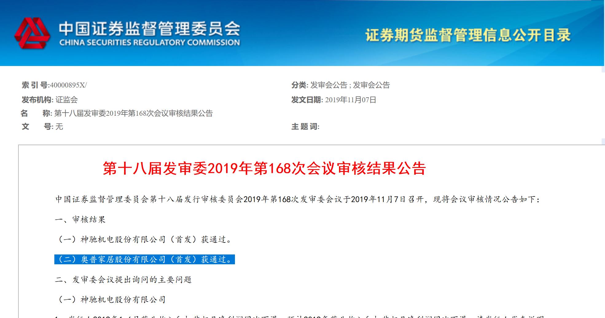图/中国证券监督管理委员会截图