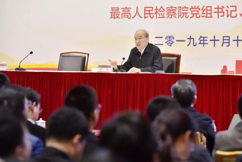 (图:2019年10月18日,中国政法实务大讲堂首场专题讲座在北京大学开讲,最高人民检察院检察长张军担任主讲人。)