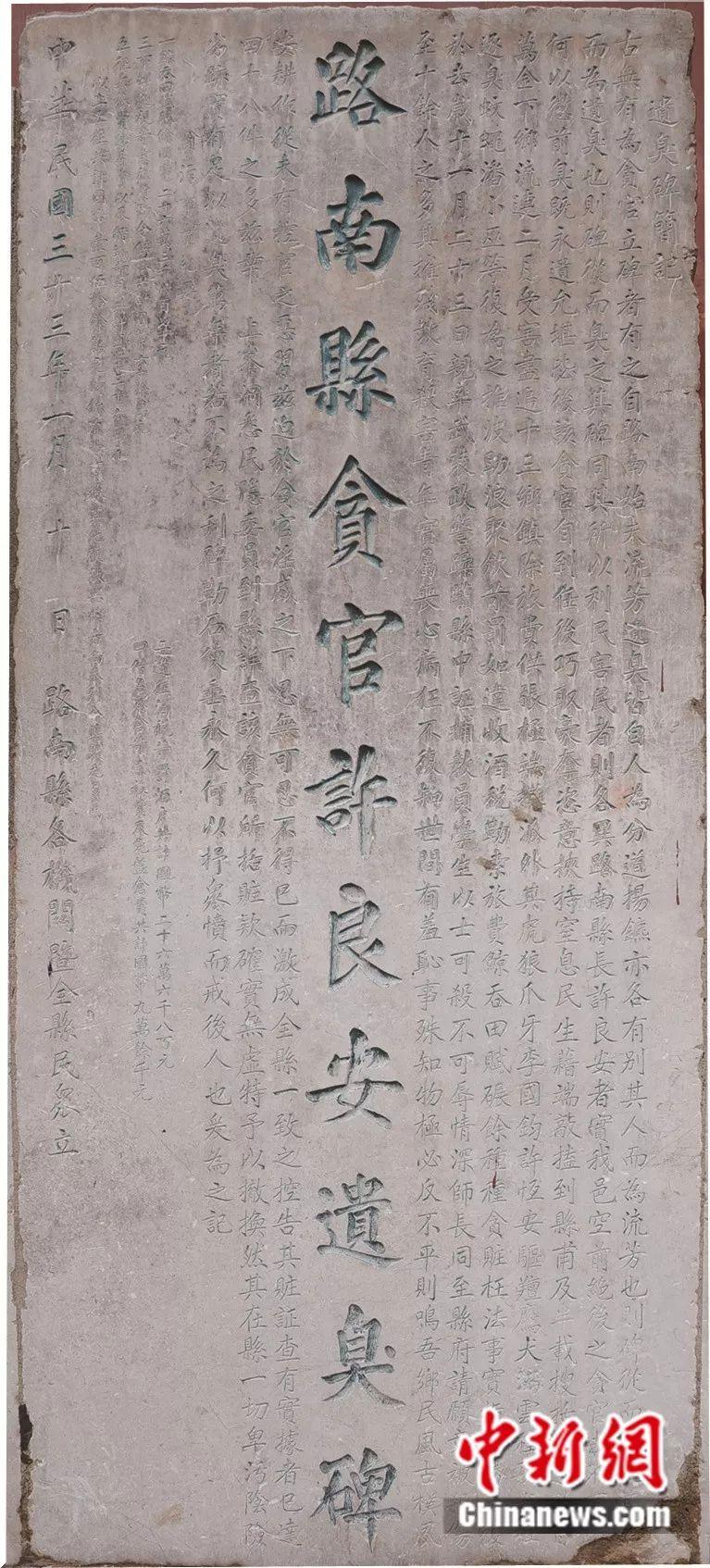 图为路南县贪官许良安遗臭碑。石林县委宣传部提供。