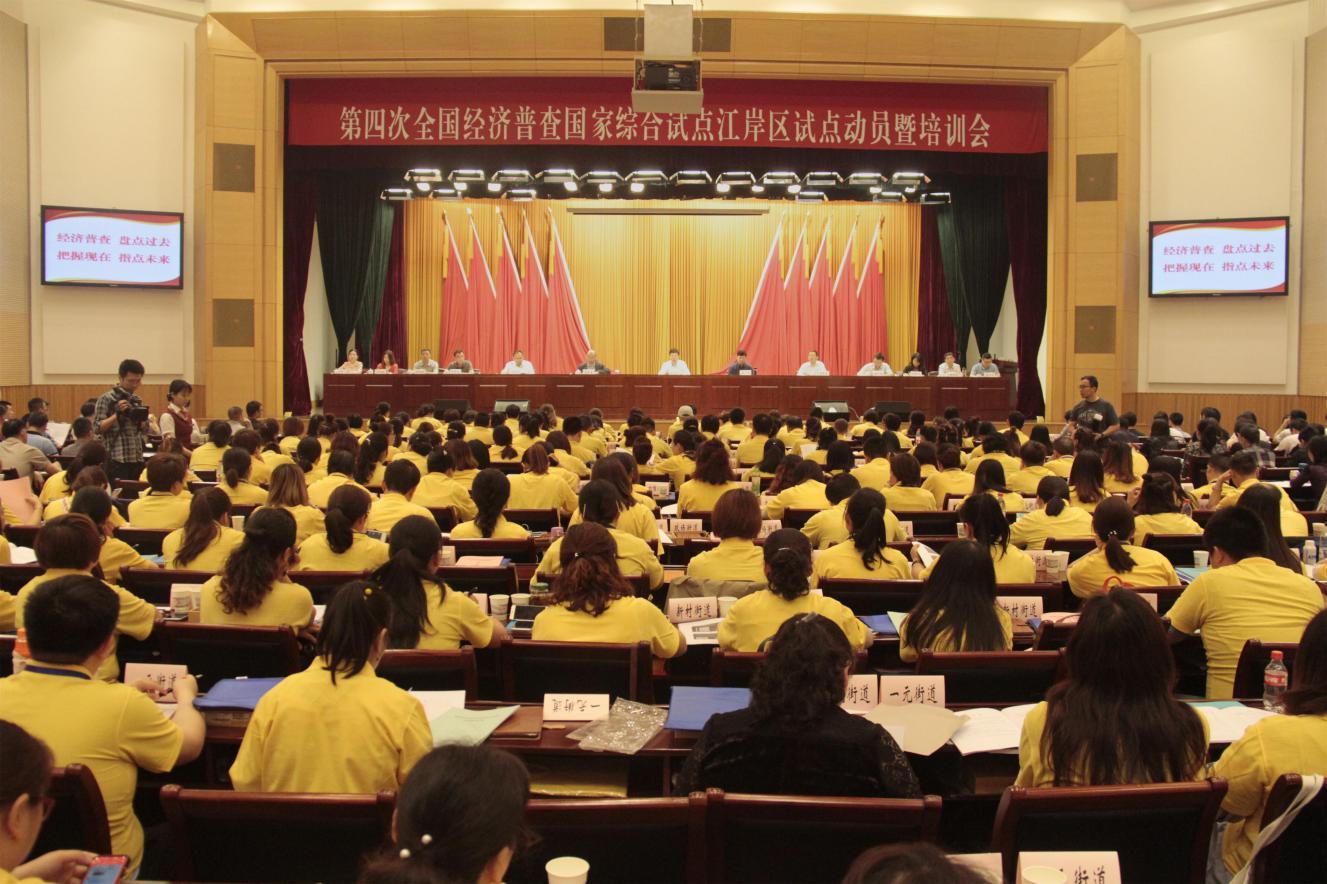 国家统计局赴武汉市江岸区深入一线体验、了解第四次全国经济普查综合试点工作进展