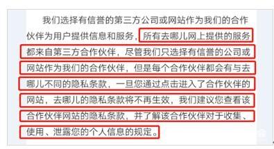 """图为去哪儿网App关于""""所有去哪儿网上提供的服务都来在第三方合作伙伴""""的表述。图片来源:中国消费者协会官网"""