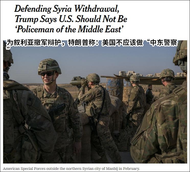 马蒂斯辞职前 特朗普还在挣扎:美不应当中东警察