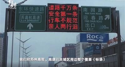 """""""道路千万条,安全第一条,行车不规范,亲人两行泪。""""苏州高架情报板上写着的标语正是出自于最近大火的电影《流浪地球》。 新京报我们视频截图"""