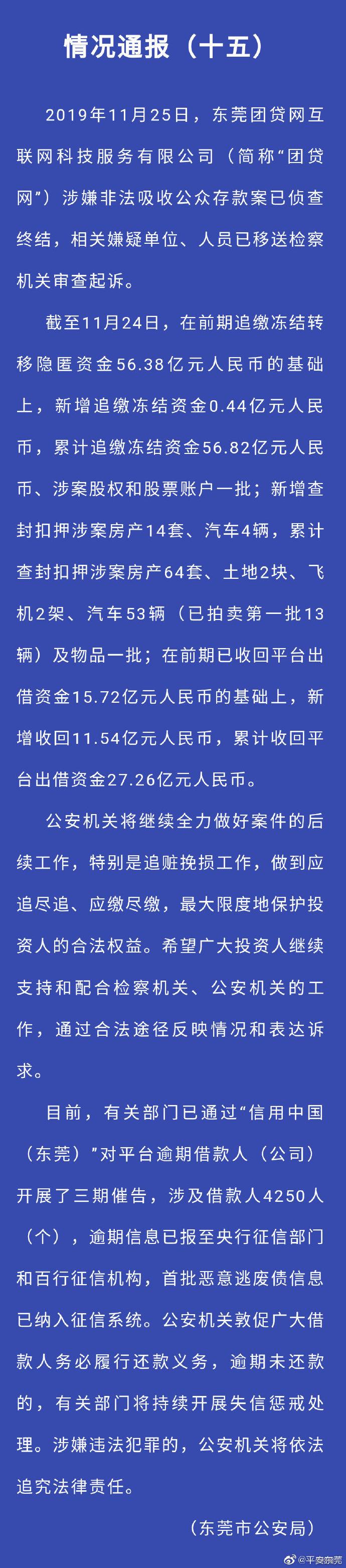 团贷网案嫌疑人移送检方起诉:查封物里有飞机2架 汽车53辆