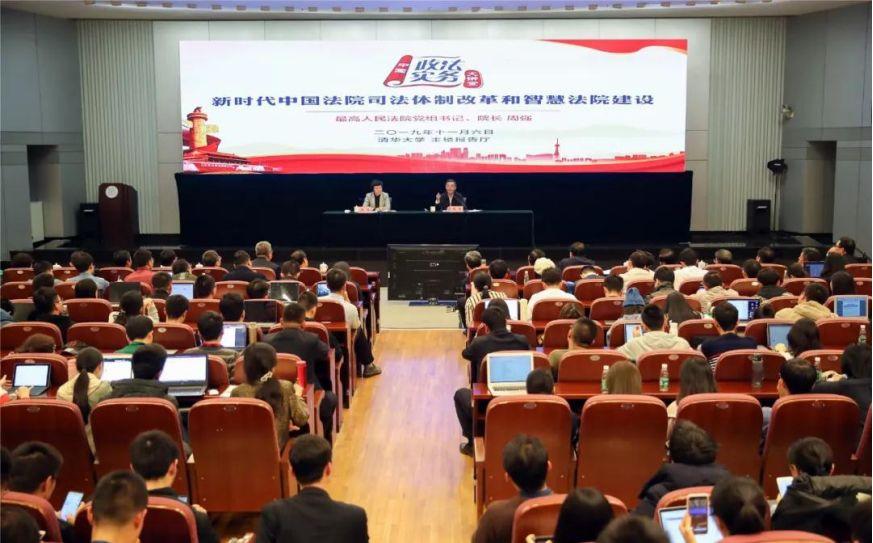 图:最高人民法院院长周强讲课现场,600余名清华大学师生在座聆听。