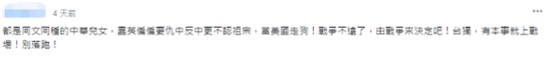 台媒:解放军战机两周内第7次现身台湾西南空域插图(4)