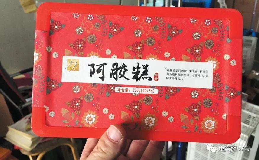 ▲3 月5日,东阿鲁御公司给深圳太太药业代生产的塑料盒包装阿胶糕,厂家介绍该产品以牛皮制成的黄明胶块为原料。 新京报记者 大路 摄