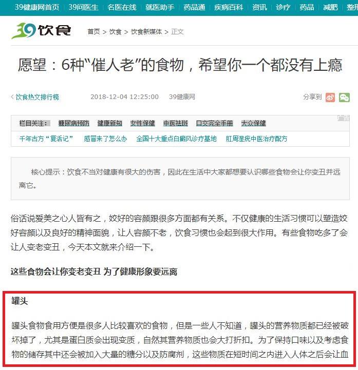 上海梅林等18家企业起诉39健康网 罐头中并不添加防腐剂