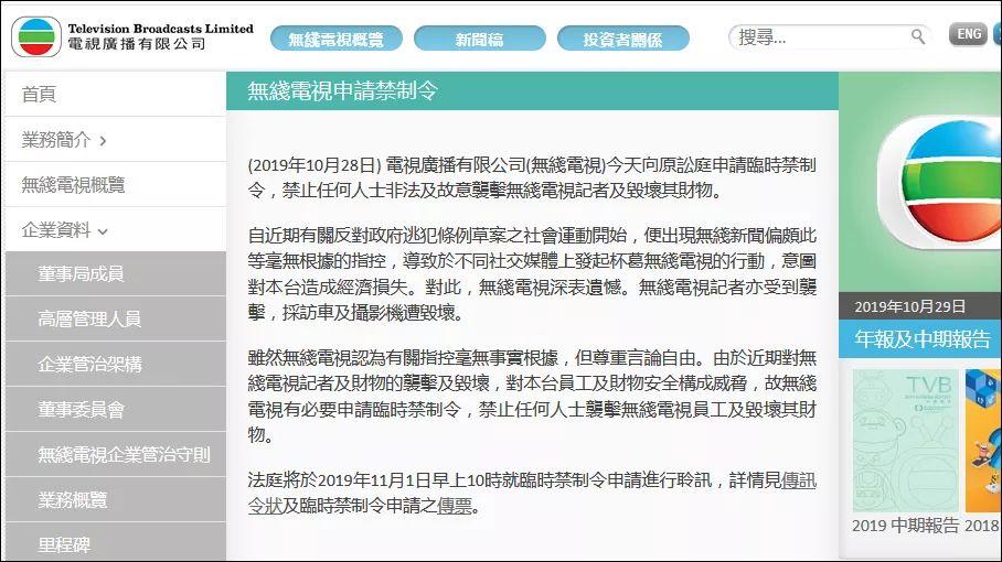 官网发通告节目发谴责 香港TVB被暴徒逼急了