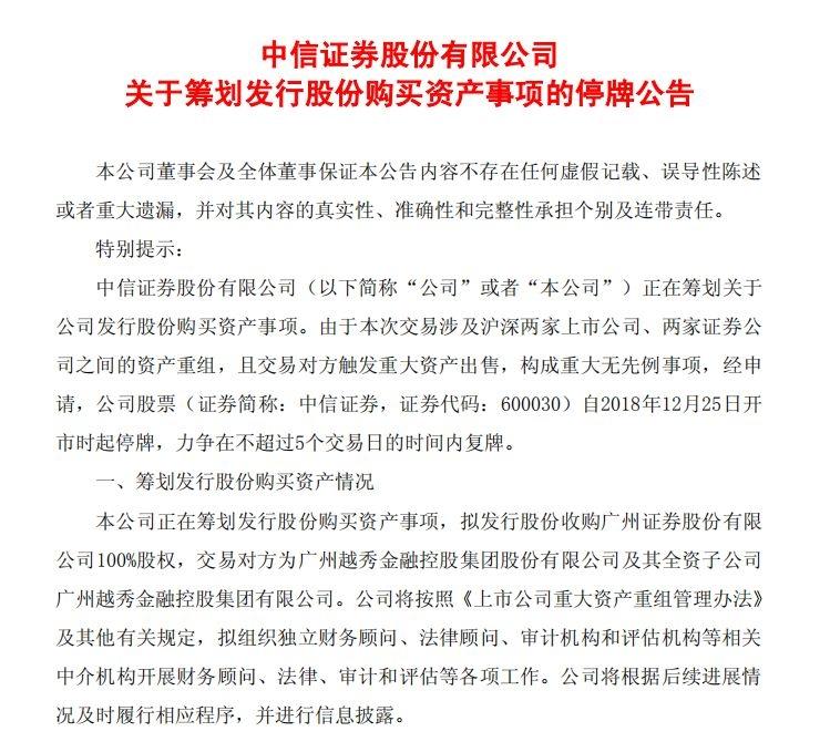 中信证券发公告:并购广州证券 还要100%控股