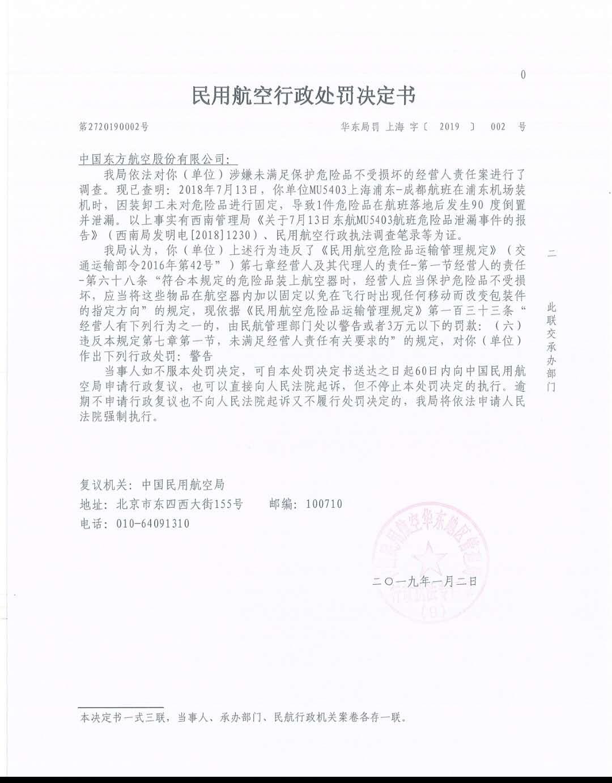 来源:中国民用航空华东地区管理局官网