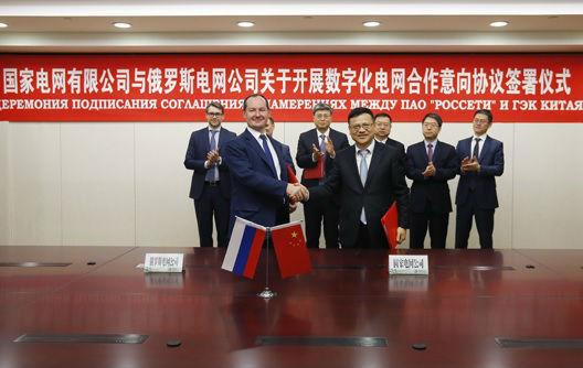11月29日,中国国家电网有限公司总经理寇伟与俄罗斯电网公司总经理利文斯基在北京签定了关于开展数字化电网配相符的意向制定。(图片来自国家电网官网)