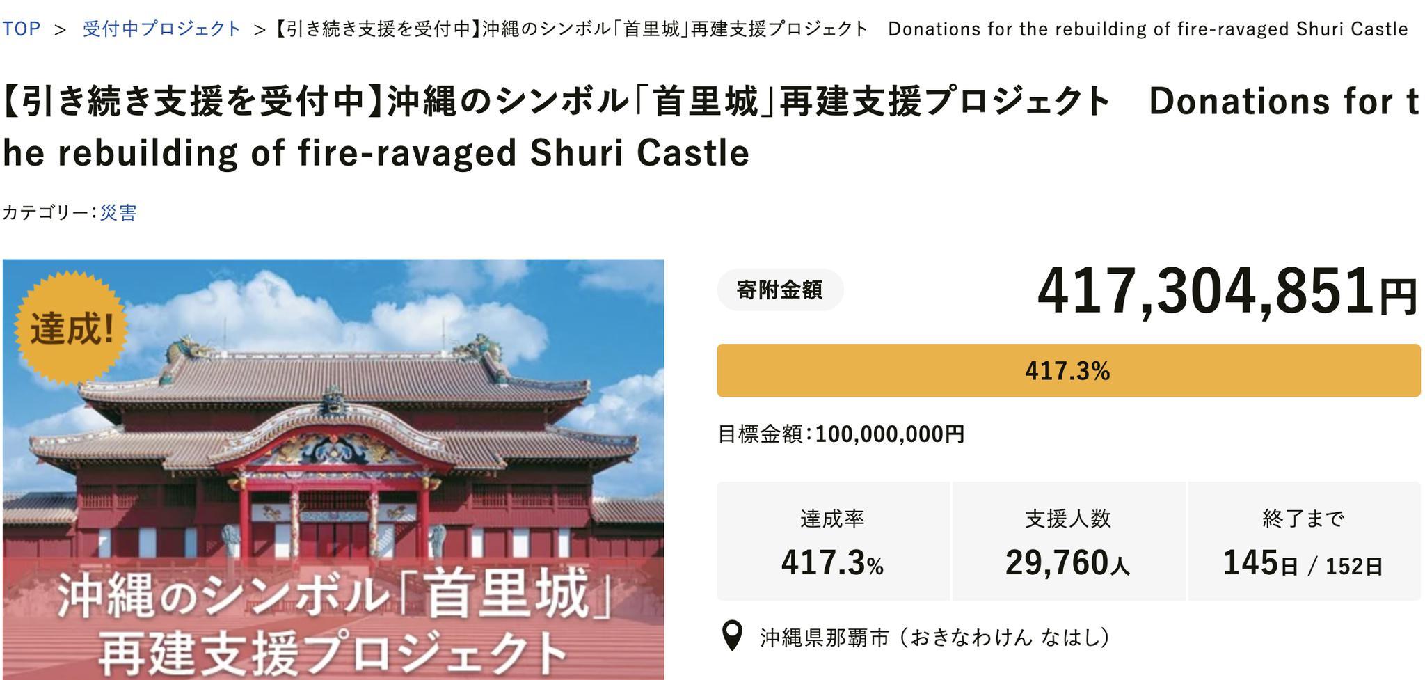 截至11月8日,首里城重建项目已获超过4亿日元捐款。 网页截图