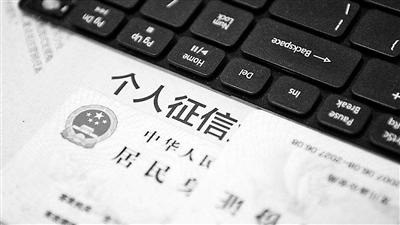 信用报告增加共同借款人信息 不良行为终止五年后删除