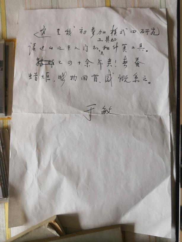 于敏亲笔写给学生的字条