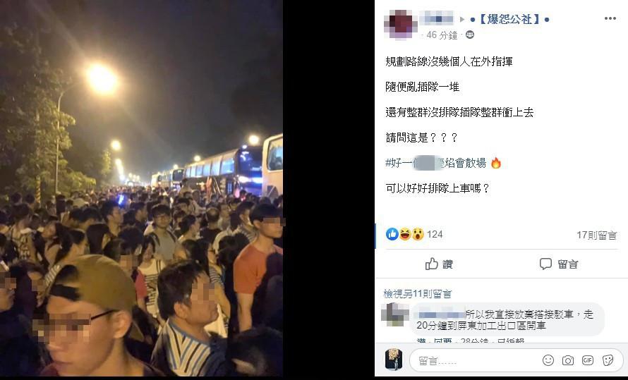 图为台湾民众网上纷纷抱怨现场状况百出。